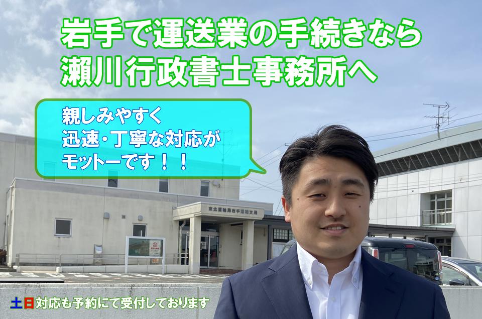瀬川行政書士事務所 岩手で運送業許可・自動車登録・車庫証明なら